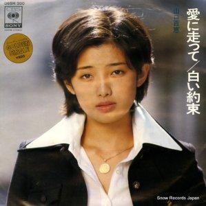 山口百恵 - 愛に走って - 06SH300
