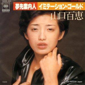 山口百恵 - イミテイション・ゴールド - 06SH593