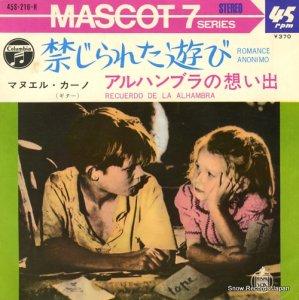 マヌエル・カーノ - 禁じられた遊び - 45S-216-H