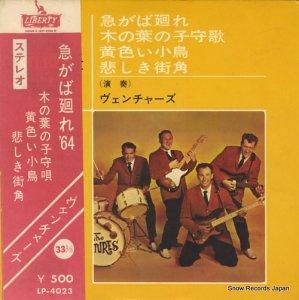 ベンチャーズ - 急がば廻れ - LP-4023