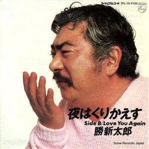 勝新太郎 - 夜はくりかえす - 7PL-75