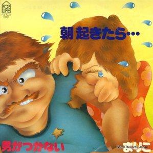 まりこ - 朝起きたら - FLS-1038