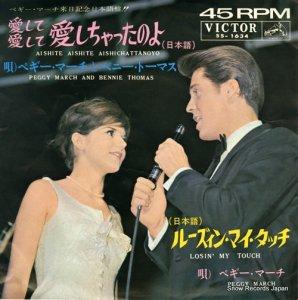 ペギー・マーチ&ベニー・トーマス - 愛して愛して愛しちゃったのよ(日本語盤) - SS-1634