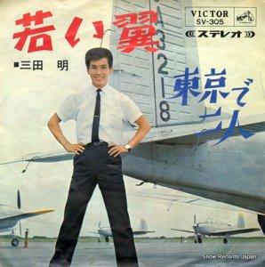 三田明 - 若い翼 - SV-305