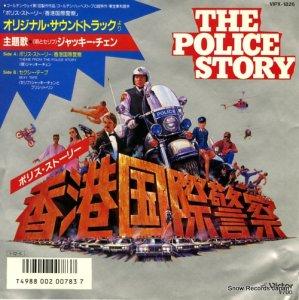 ジャッキー・チェン - ポリス・ストーリー - VIPX-1826