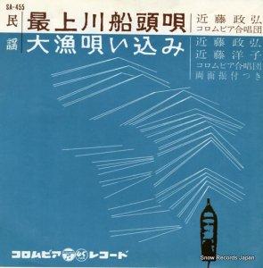 近藤政弘 - 最上川船頭唄 - SA-455