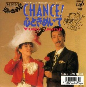 高田純次&兵藤ゆき - chance!心ときめいて - 10285-07