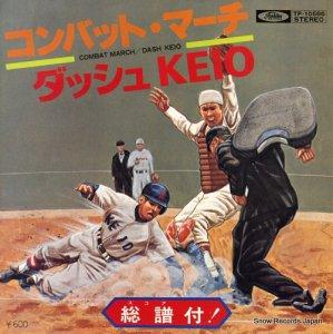 早稲田大学応援部吹奏楽団 - コンバット・マーチ - TP-10586
