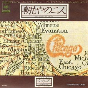 シカゴ - 朝もやの二人 - 06SP190