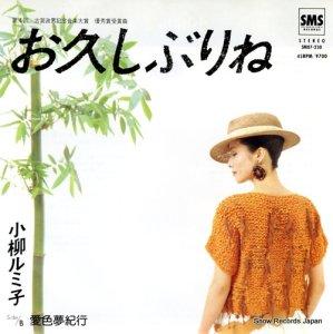 小柳ルミ子 - お久しぶりね - SM07-230