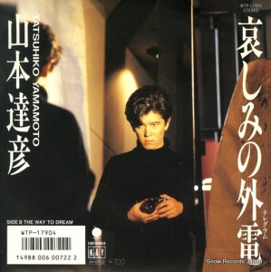 山本達彦 - 哀しみの外電(テレグラム) - WTP-17904