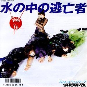 ショーヤ - 水の中の逃亡者 - WTP-17967