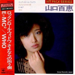 山口百恵 - ロックンロール・ウィドウ - 09EH68