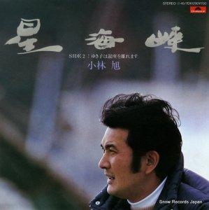 小林旭 - 星海峡 - 7DX1290