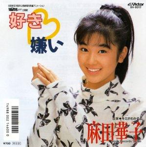麻田華子 - 好き嫌い - SV-9317