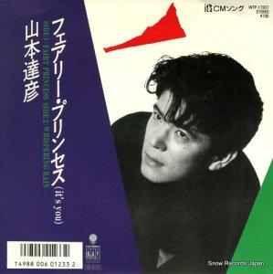 山本達彦 - フェアリー・プリンセス(it's you) - WTP-17937