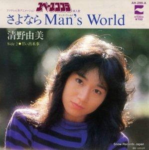 清野由美 - さよならman's world - AH-299-A