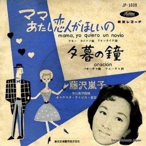 藤沢嵐子 - ママあたし恋人が欲しいの - JP-5039