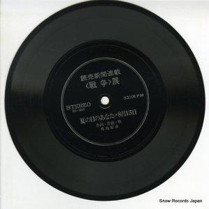 秀島紀彦 - 夏の日のあなた・八月十五日 - SS-4049