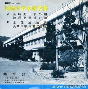 長崎大学水産学部 - 長崎丸出航の唄 - NSC-1010