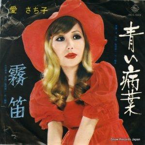 愛さち子 - 青い病葉 - NCS-563