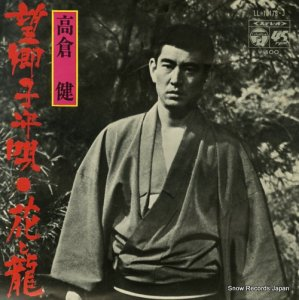 高倉健 - 望郷子守唄 - LL-10178-J