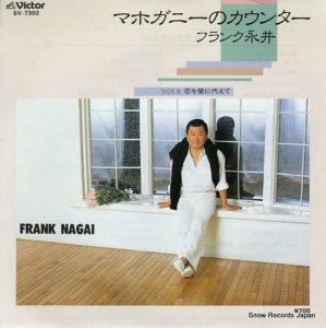 フランク永井 - マホガニーのカウンター - SV-7302