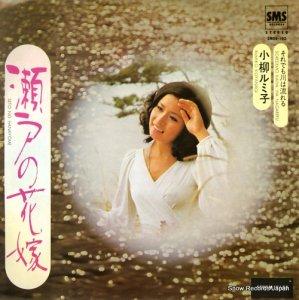 小柳ルミ子 - 瀬戸の花嫁 - SM06-103