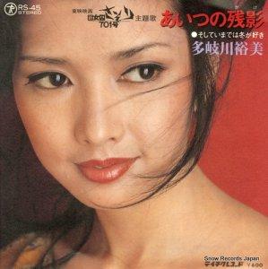 多岐川裕美 - あいつの残影(かげ) - RS-45