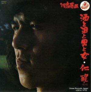 河島英五 - 酒と泪と男と女 - SR07-9