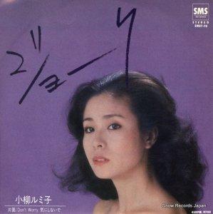 小柳ルミ子 - ジョーク - SM07-70