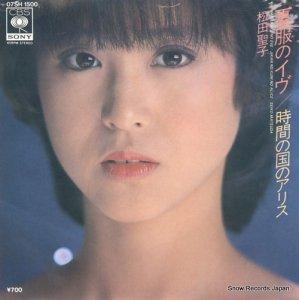 松田聖子 - 時間の国のアリス - 07SH1500