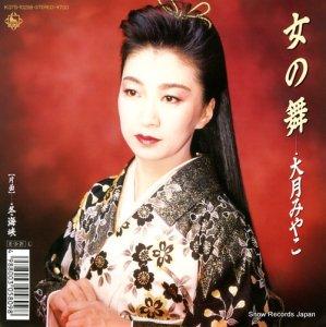 大月みやこ - 女の舞 - K07S-10298
