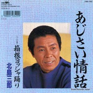 北島三郎 - あじさい情話 - CWA-490