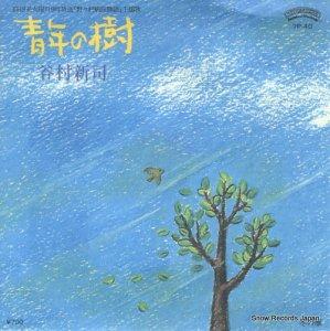 谷村新司 - 青年の樹 - 7P-40