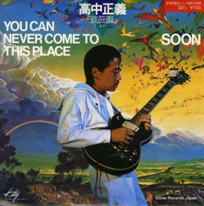 高中正義 - you can never come to this place - 7DK7008