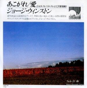 ジョージ・ウィンストン - あこがれ/愛 - AMP-210