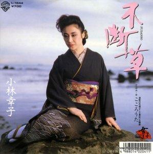 小林幸子 - 不断草 - L-1844