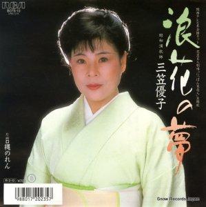 三笠優子 - 浪花の夢 - B07S-13