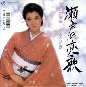 川中美幸 - 瀬戸の恋歌 - RE-800