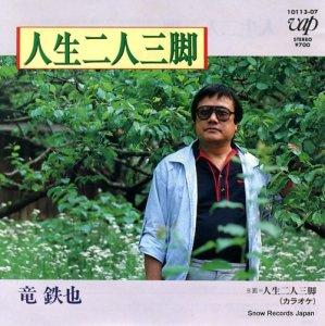 竜鉄也 - 人生二人三脚 - 10113-07