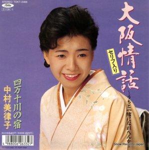中村美津子 - 大阪情話(セリフ入り) - TOKT-2468