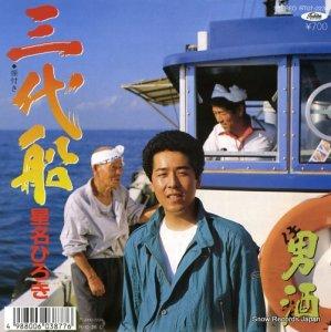 星名ひろき - 三代船 - RT07-2234