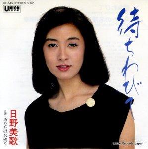 日野美歌 - 待ちわびて - UE-545