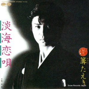 篝たえき - 淡海恋歌 - 7A0252