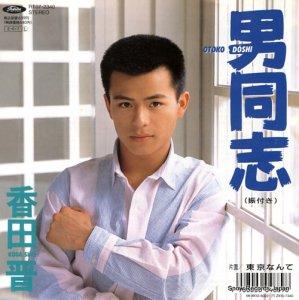 香田晋 - 男同志 - RT07-2340