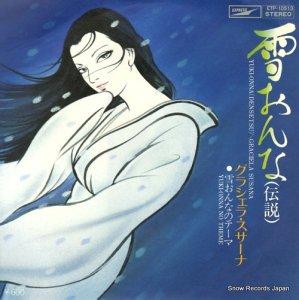 グラシェラ・スサーナ - 雪おんな(伝説) - ETP-10513