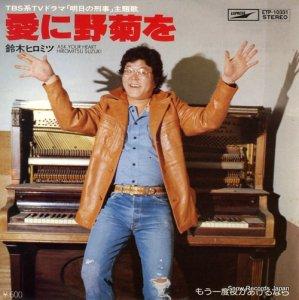 鈴木ヒロミツ - 愛に野菊を - ETP-10331