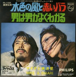 マイク真木&前田美波里 - 水色の風と赤いバラ - FS-1122