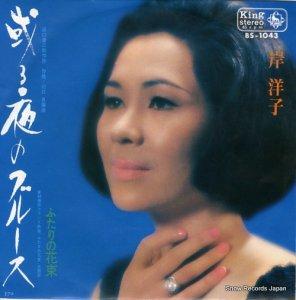 岸洋子 - 或る夜のブルース - BS-1043